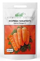 Семена моркови Чикаго F1 10000 шт. Wing Seed 607604