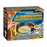 """Набор для экспериментов """"В лаборатории золотоискателя"""" 12115016Р"""