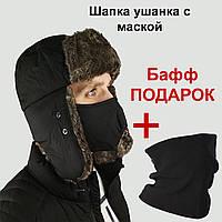 Мужская шапка ушанка со съёмной маской для лица