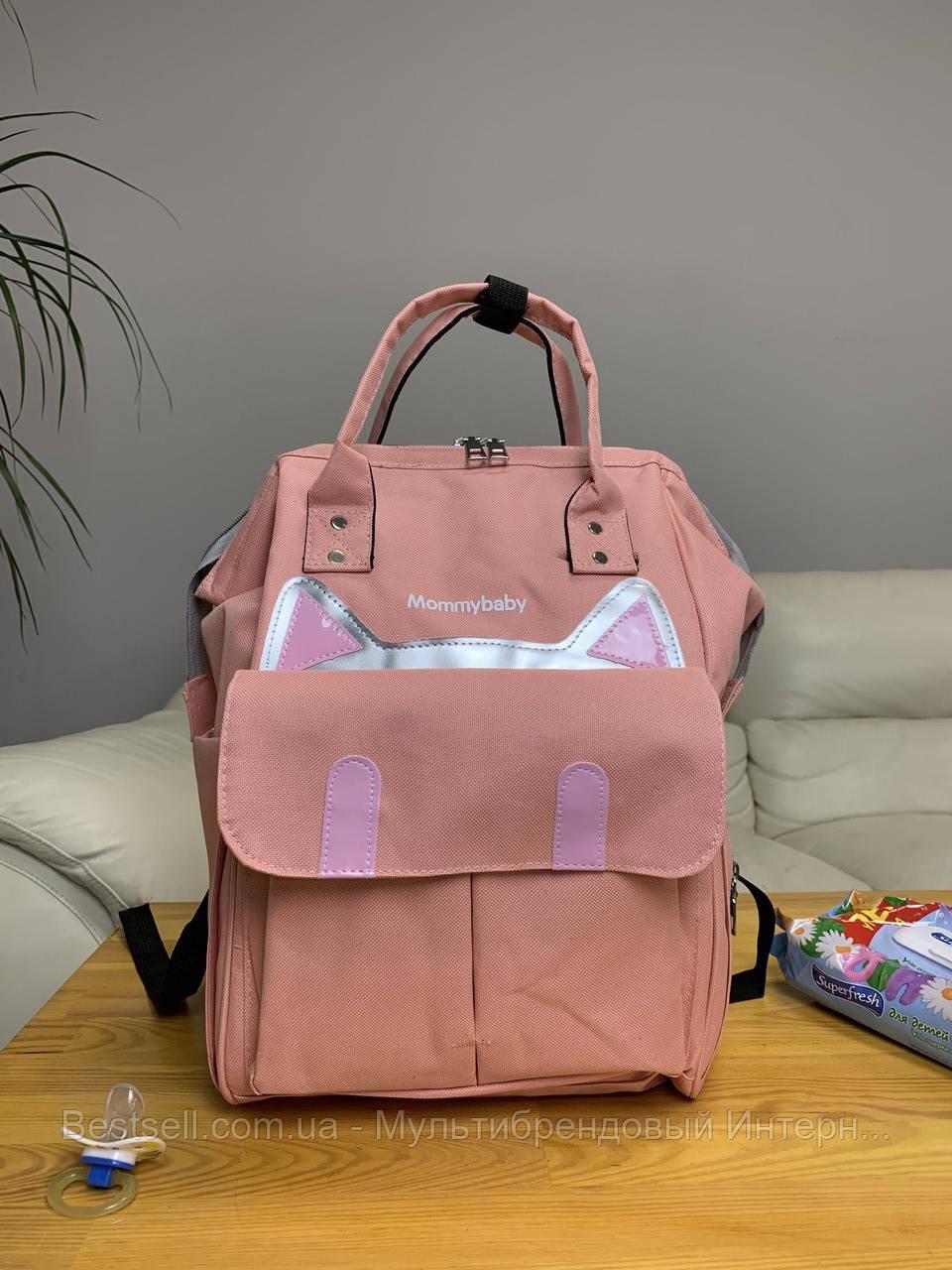Сумка - рюкзак для мам Mommybaby -> рожевий колір