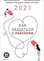 Книга Розумний настінний календар на 2020 рік «Здоровий і щасливий рік» (Моноліт)