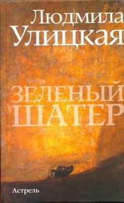 """Людмила Улицкая """"Зеленый шатер"""""""