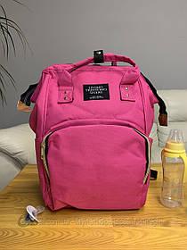 Сумка - рюкзак для мам Mommy Bag/Мамибэг -> рожевий колір