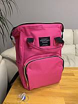 Сумка - рюкзак для мам Mommy Bag/Мамибэг  ->  розовый цвет, фото 2