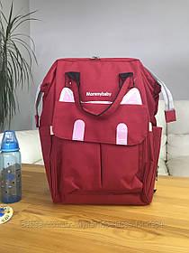 Сумка - рюкзак для мам Mommybaby/Мамі бейбі -> вишневий колір