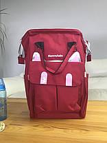 Сумка - рюкзак для мам Mommybaby/Мамі бейбі -> вишневий колір, фото 3