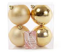 Новогодние золотые шары на елку, набор 4 шт*8 см, фото 1