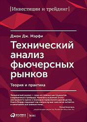 Книга Технічний аналіз ф'ючерсних ринків. Теорія і практика. Автор - Джон Дж. Мерфі (Паблішер)