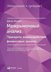Книга Межриночний аналіз. Принципи взаємодії фінансових ринків. Автор - Джон Дж. Мерфі (Альпіна)