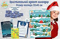 Адвент Календар Християнський