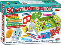 """Развивающая игра """"Большой набор: 50 математических игр"""", укр, Ранок, логические игры,детская настольная игра"""