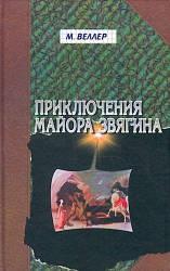 """Михаил Веллер """"Приключения майора Звягина"""""""