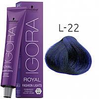 Фарба для волосся Schwarzkopf Professional Igora Royal Fashion Lights, 60 мл L-22 Темно синій