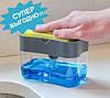 Органайзер для мочалок з мильницею і дозатором натискна.Диспенсер для миючого засобу з підставкою для губки.