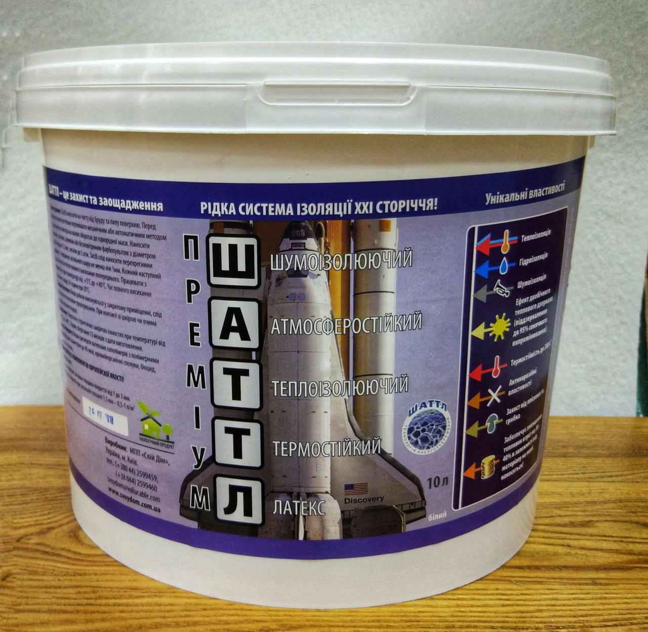 Шатл энергосберигающая фарба