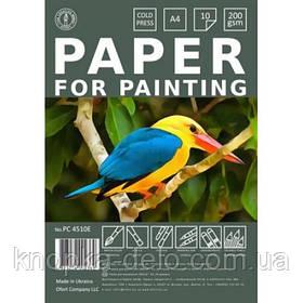 Папір для малювання А4 10 аркушів (200г/м2)в п/п пакеті PC4510E