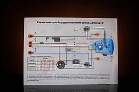 Схема электрооборудования  Восход-2, 3