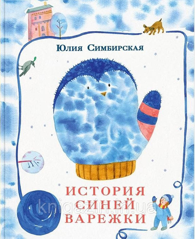 Книга История синей варежки