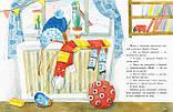 Книга История синей варежки, фото 3