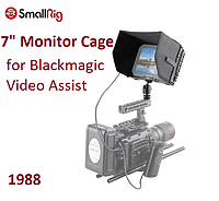 Кейдж SMALLRIG 7 Monitor Cage with Sunhood for Blackmagic Video Assist (1988), фото 1
