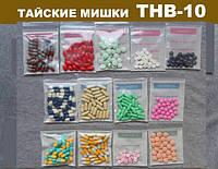 Капсулы для похудения. Тайские Мишки. ТНВ-10 - эффективное средство для снижения веса в домашних условиях