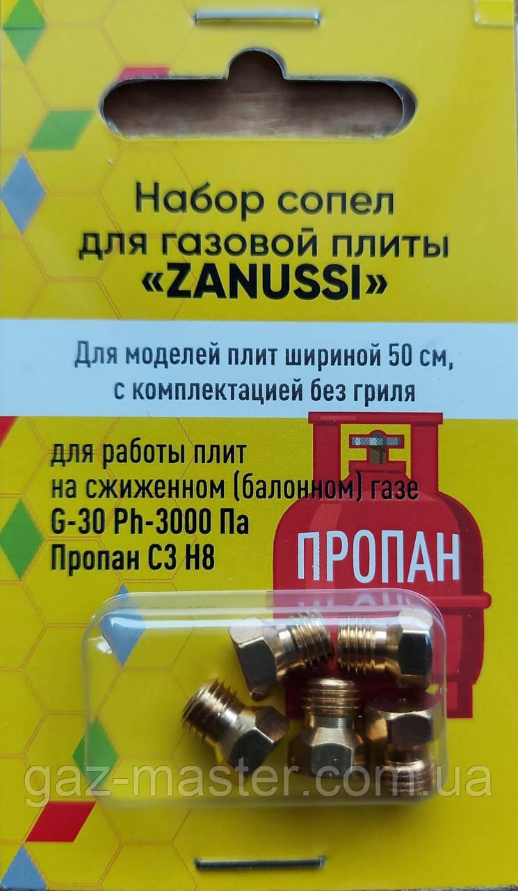 Набо сопел для газовой плиты Zanussi, пропан