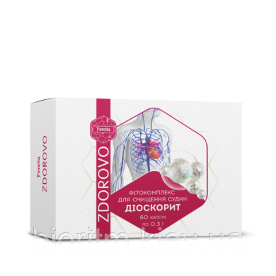Диоскорит. Фітокомплекс для очищення судин, 60 капс