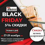 Чорна П'ятниця 3 дні: ЗНИЖКА 5% на замовлення (...і навіть більше)