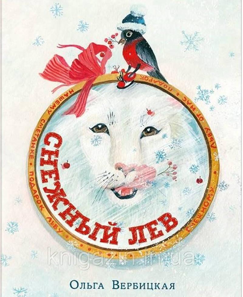 Книга Снежный лев