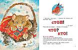 Книга Снежный лев, фото 2