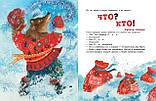 Книга Снежный лев, фото 5