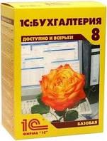 1С: Бухгалтерия 8 для Украины. Базовая версия