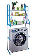 Стеллаж над стиральной машиной, пластик/металл голубая высота 150 см.   полка над стиральною машиною