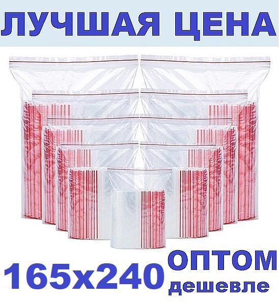 Зип пакеты 165х240мм за 100 штук  Zip Lock / пакет с замком