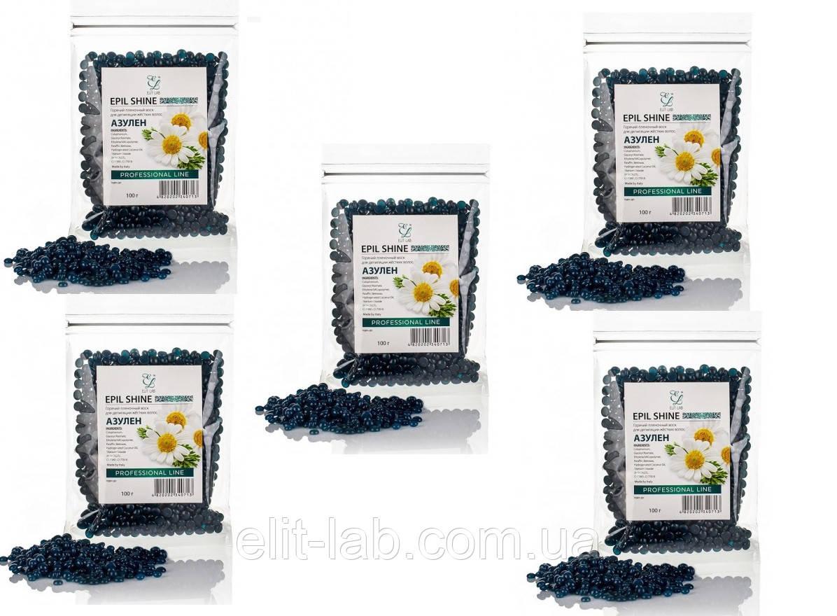 Горячий пленочный воск в гранулах 500 гр - 5 пакетов по 100 гр на выбор Азулен