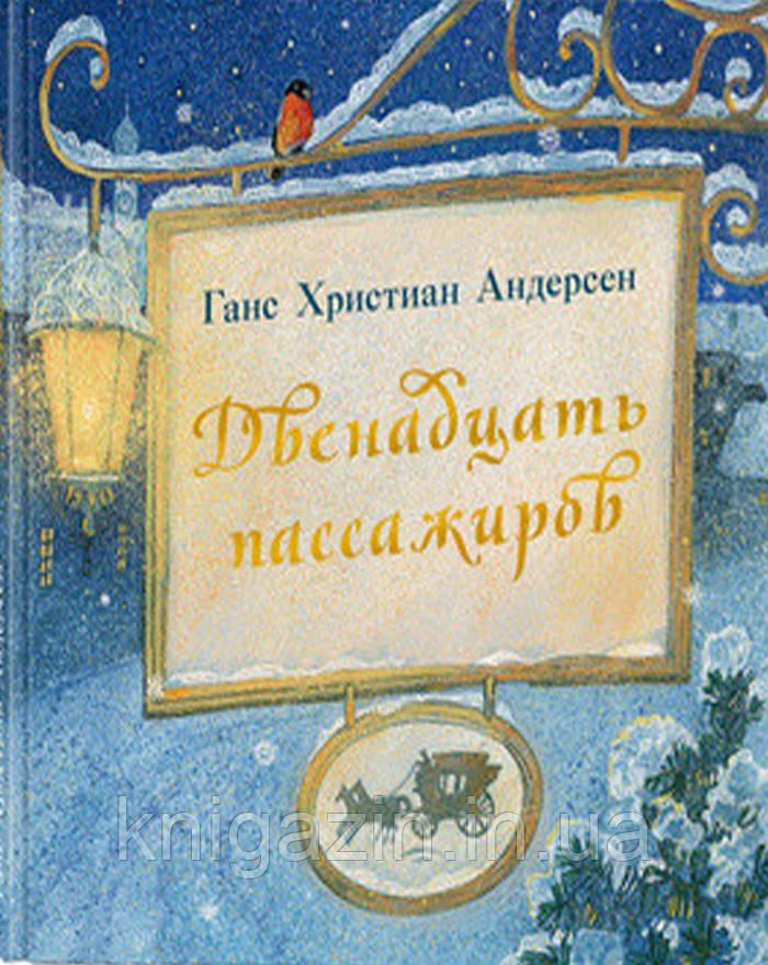 Книга Двенадцать пассажиров