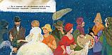 Книга Двенадцать пассажиров, фото 2