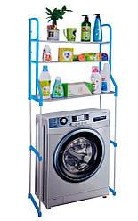 Стелаж над пральною машиною, пластик / метал блакитна висота 150 см.   полка над стиральной машиной