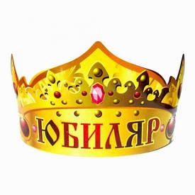 Паперова корона Ювіляр