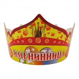Паперова корона Іменинниця