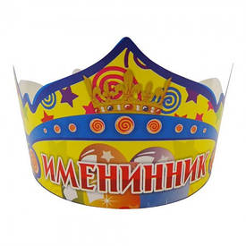Паперова корона Іменинник