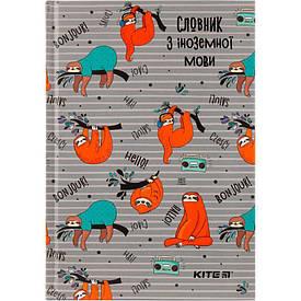 Словник для запису іноземних слів Kite Sloths 60л (К19-407-1)