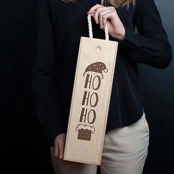 """Коробка для вина на одну бутылку """"Ho Ho Ho"""", фото 2"""