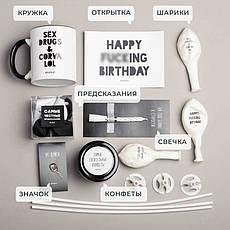 "Набор ""Happy f*cking birthday"", фото 2"