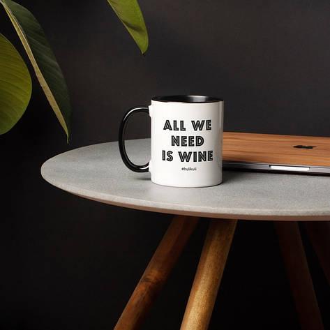 "Кружка ""All we need is wine"", фото 2"