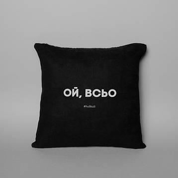 """Подушка """"Ой, всьо"""", фото 2"""