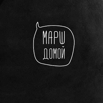 """Экосумка """"Марш домой"""", фото 2"""