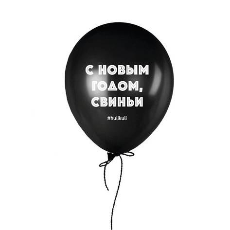 """Шарик надувной """"С Новым годом свиньи"""", фото 2"""