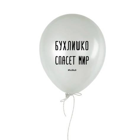 """Шарик надувной """"Бухлишко спасет мир"""", фото 2"""