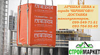 Газобетонный блок Aeroc 100*288*600 мм D-500 АКЦИЯ на газоблок «AEROC» - завод Березань